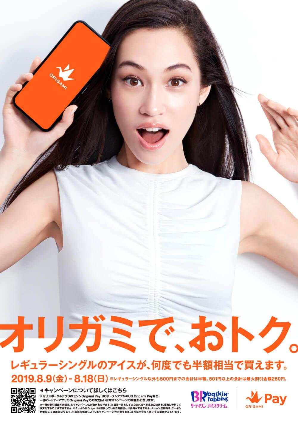 Origamiのポスター 水原希子さん