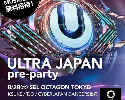 【8/13〆切】20歳未満でも参加可能!ULTRA Japan pre-partyにLINE MUSIC会員を無料招待