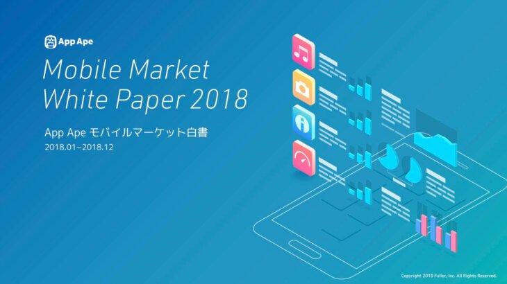 入れてるアプリどのくらい使ってる?App Apeモバイルマーケット白書を発行。実装平均は82、使っているのは3割!?