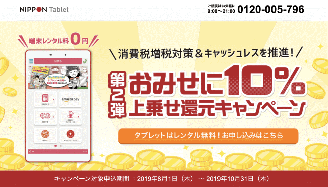【お店にも還元がなくっちゃ】ニッポンタブレット導入で「おみせに10%上乗せ還元キャンペーン」好評につき10月末まで継続決定!