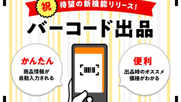 フリマアプリ「ラクマ」にバーコード出品機能を追加