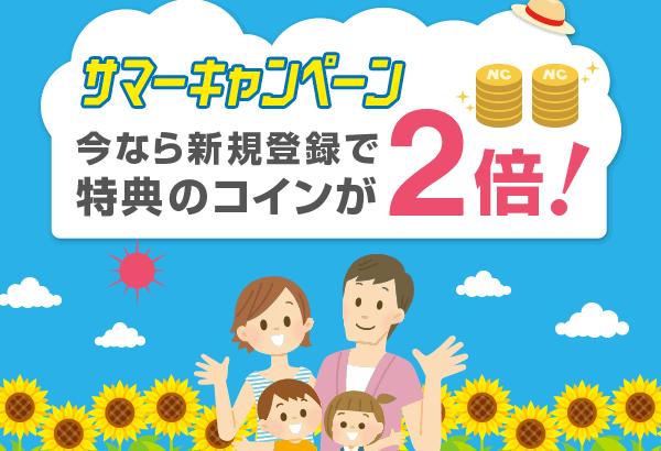 「ネイティブキャンプ英会話」サマーキャンペーン実施で2,000円分のコインをプレゼント
