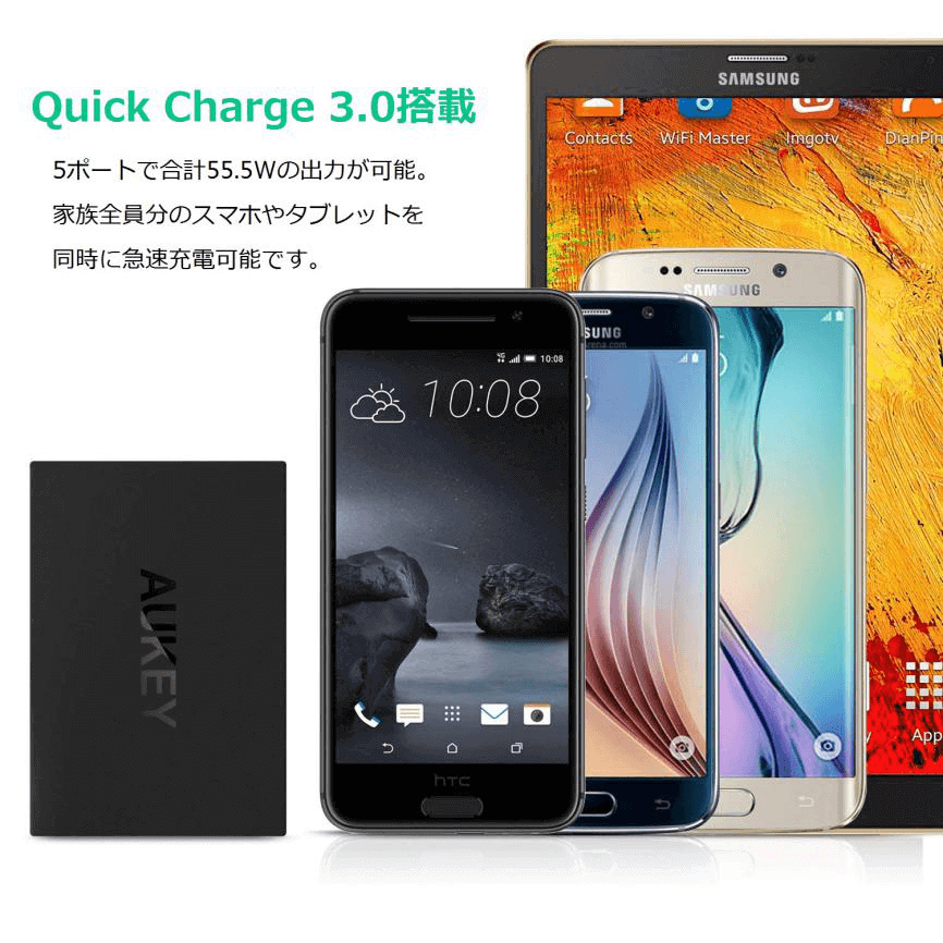 Quick Charge3.0搭載