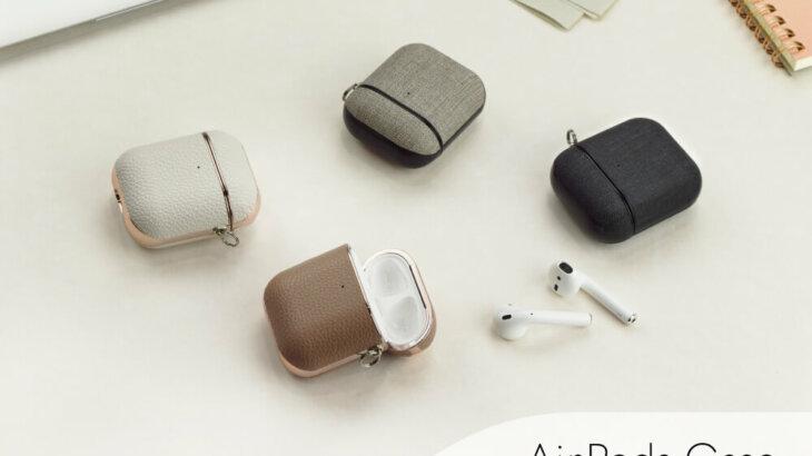【ネット予約可能】ケースを付けたままワイヤレス充電もOK。高級感あふれるUNiCASE AirPodsケース 4種。