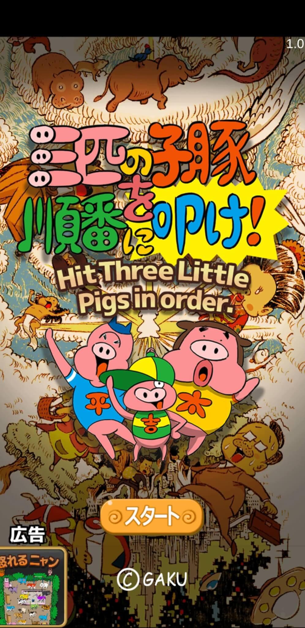 3匹の子豚を順番に叩け