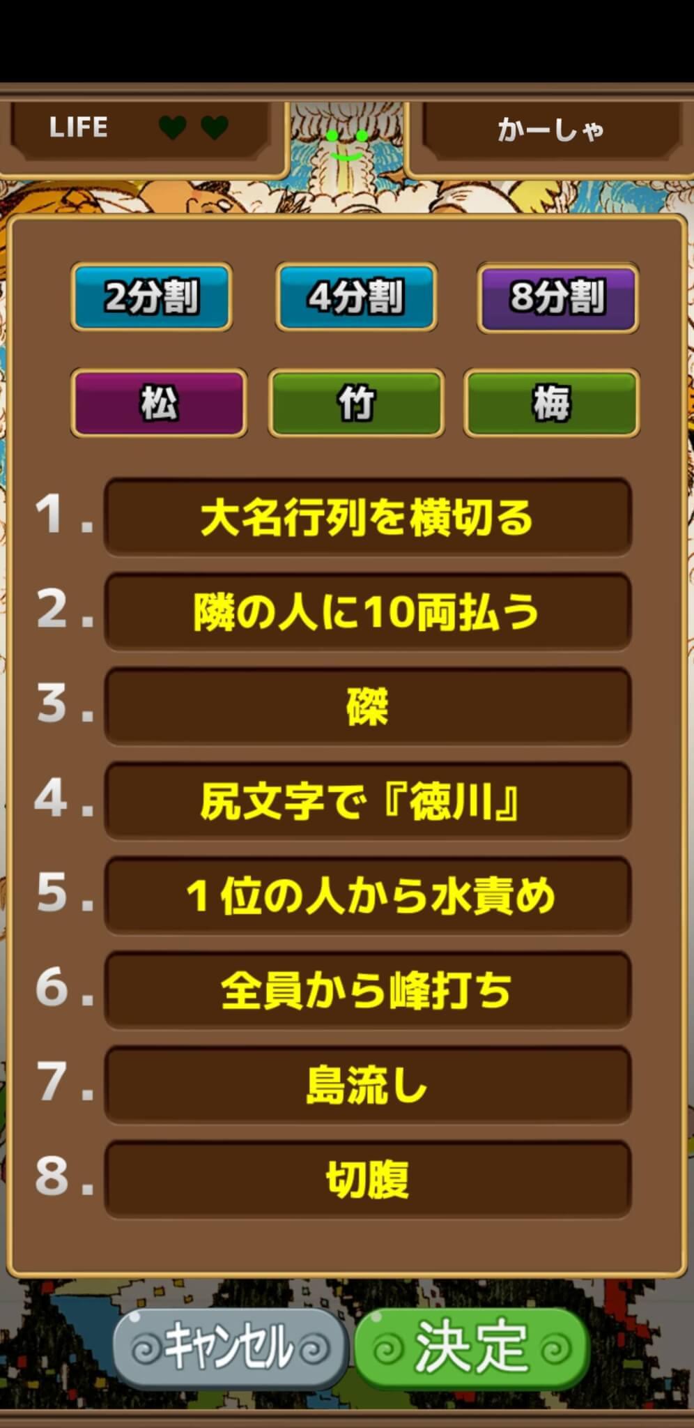 罰ゲーム 江戸時代バージョン