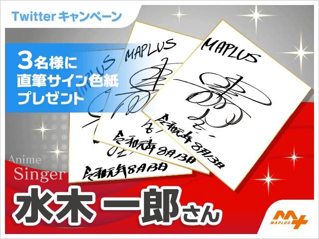 Twitterキャンペーン 水木一郎さんの直筆サイン入り色紙を3名様にプレゼント