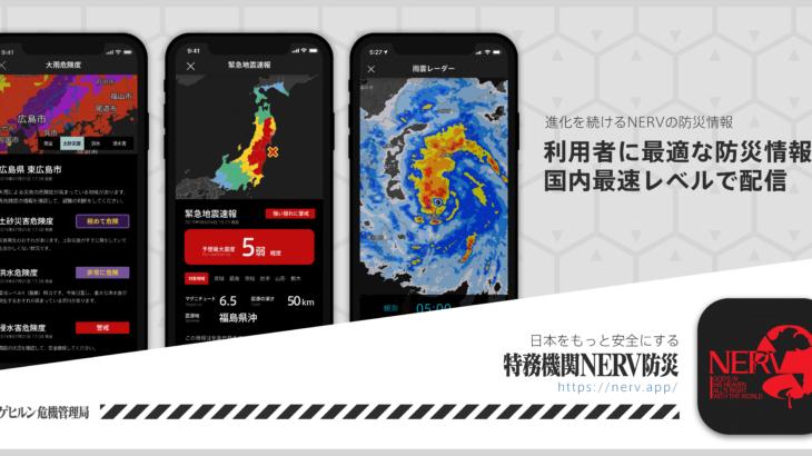 【10万ダウンロード】「特務機関NERV防災アプリ」App Store無料アプリ総合ランキングで1位を獲得!