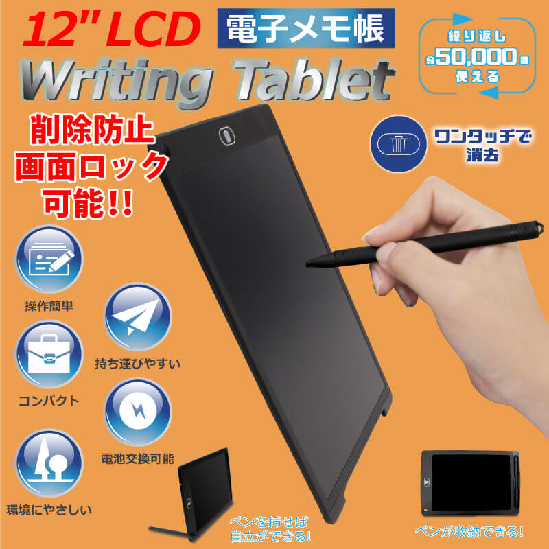 LCD電子メモ帳 Writing Tablet