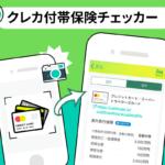 そのクレカ、ちゃんと旅行保険付帯ですか?国内初展開となる「クレカ付帯保険チェッカー」がアプリで登場!アンドロイド版は事前登録を受付中。