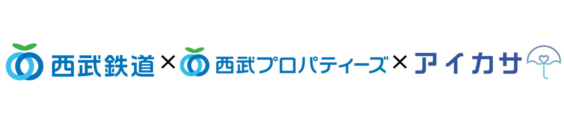 西武鉄道株式会社×株式会社西武プロパティーズ×アイカサ