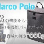 【わずか660g】リュック一つで出張OK。服も靴も収納できる究極の多機能バックパック 『Marco Polo(マルコポーロ)』。クラウドファンディングで目標金額の400%を達成!