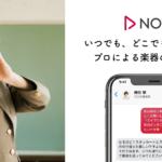 部活時代にこれがあれば…チャットや動画で音楽家に質問できる吹奏楽部員向けサービス 「NOIAB(ノイア)」2019年11月ローンチ予定
