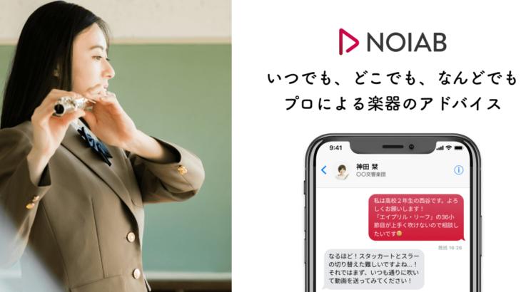 NOIAB(ノイア)