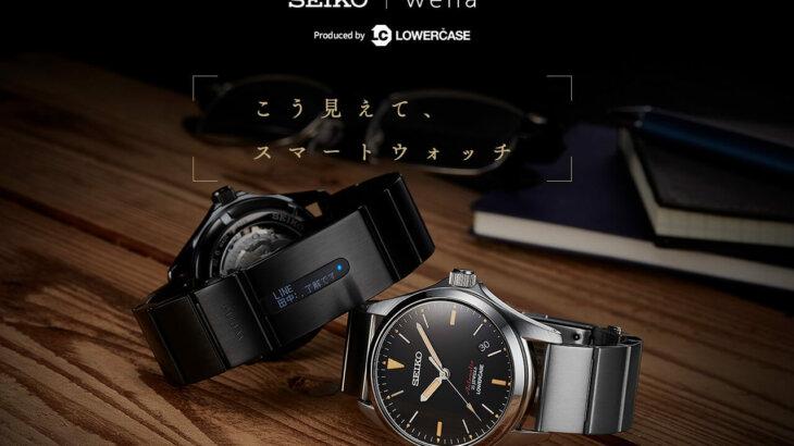「wena™ wrist」SONYのハイブリッド型スマートウォッチシリーズにセイコーとのコラボモデル Produced by LOWERCASEが登場【予約受付開始】