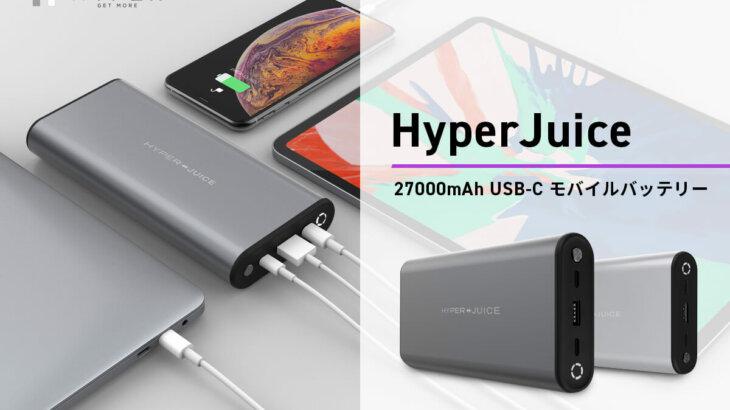 HyperJuice(ハイパージュース)27000mAh USB-C モバイルバッテリー