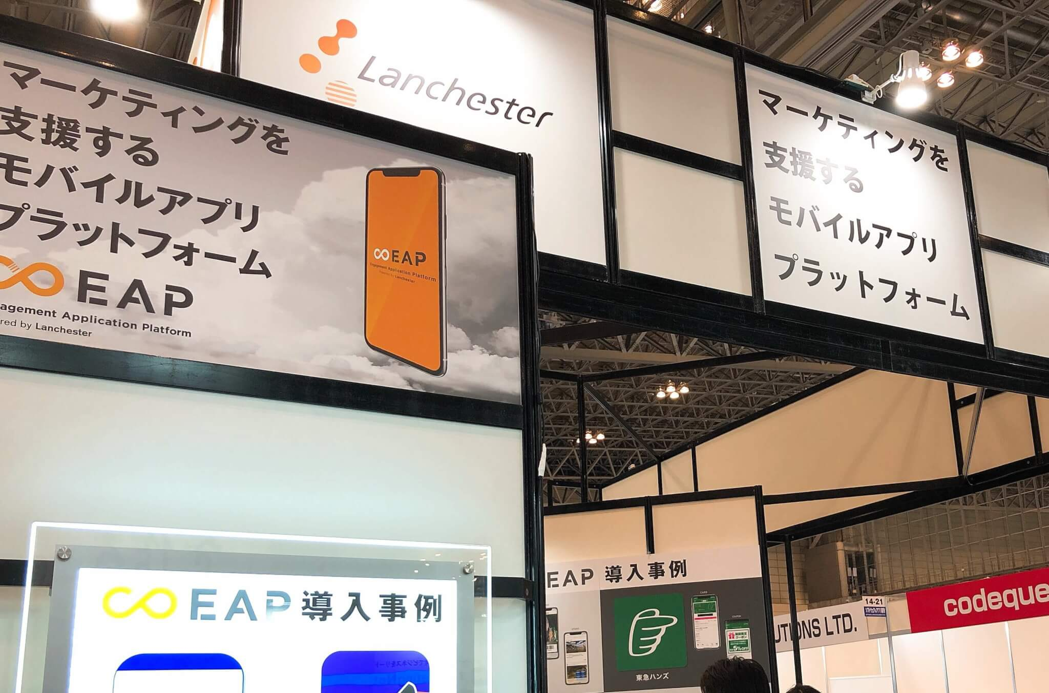 Lanchesterさんのブース