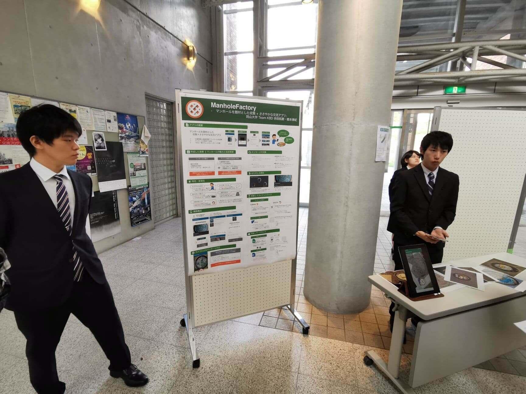 作品部門最優秀賞に輝いた岡山大学「KBD」のお二人