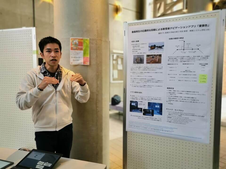 豪雪地の除雪の安全に対する課題解決を考えた島根大学の藤原巧さん