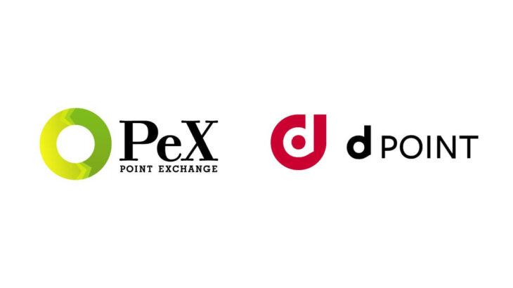 【交換比率10:1】ポイント交換サイト「PeX」。「PeXポイント」から「dポイント」への交換がはじまったよ!