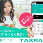 消費税計算スマートフォンアプリ「Taxrator」 税率10%時代に突入。わかりにくい税込・税抜を計算してくれるアプリ!