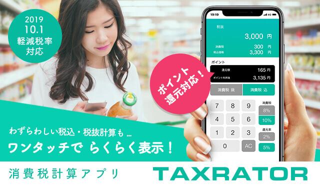 消費税計算スマートフォンアプリ「Taxrator」