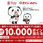 「セブン‐イレブン」で楽天ペイを使おう!導入記念キャンペーン 10,000ポイント当たる!