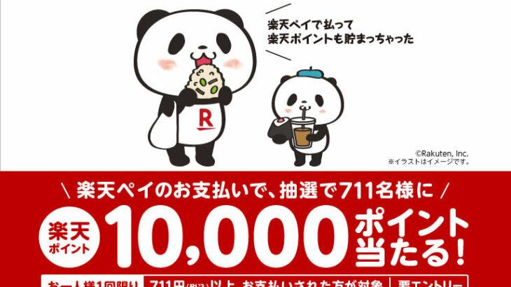 楽天ペイメントとセブン‐イレブン・ジャパン、「楽天ペイ」導入記念キャンペーン実施中。5%還元キャンペーンとWエントリーでポイントがザクザク。