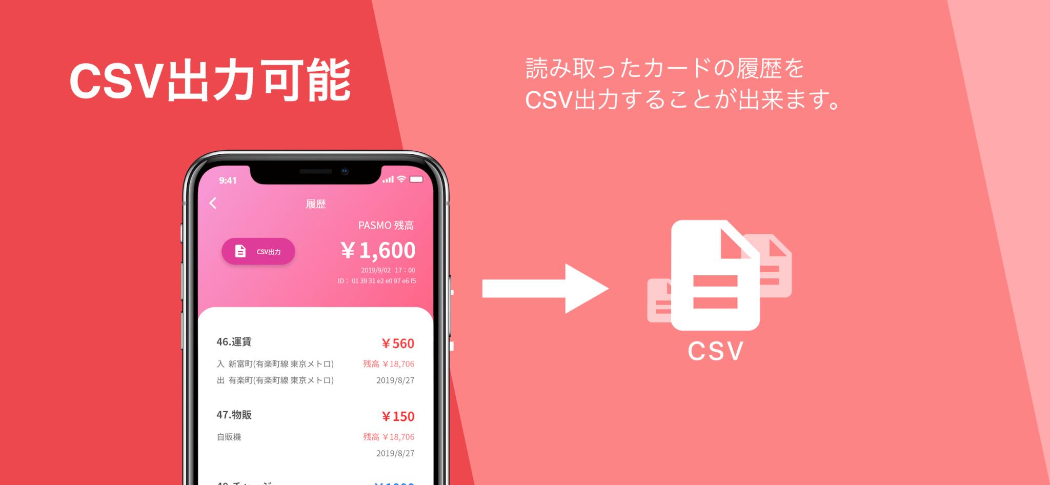 CSV出力可能