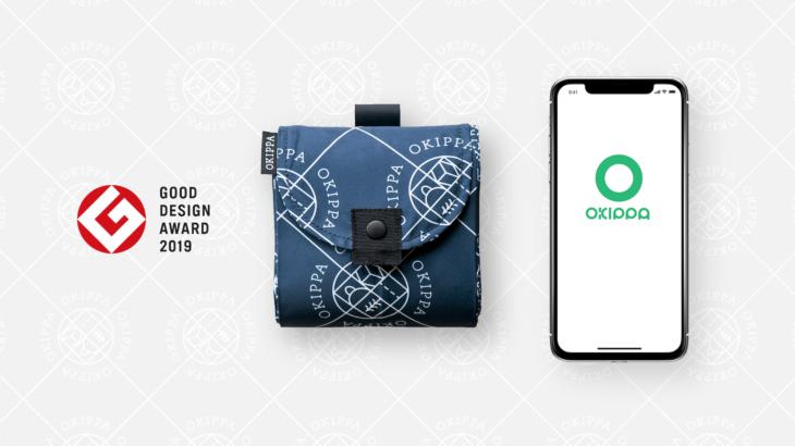 【25日まで】必要に応じて広げる、たためる!2019年グッドデザイン賞受賞の置き配バッグOKIPPAとは?ミッドタウンで展示中