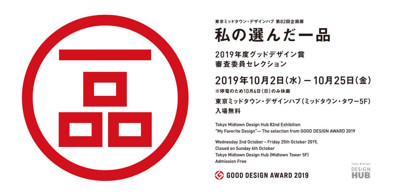 2019年度グッドデザイン賞 審査員セレクション 受賞