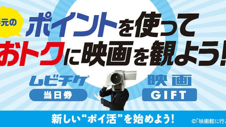 ネットで座席指定できるデジタル映画鑑賞券「ムビチケ」。TOKYU POINTから「映画GIFT」への交換サービスがスタート!