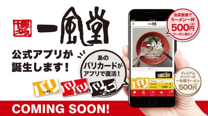 行けるか60杯!?一風堂、公式アプリを新たに発表 ファンお馴染みの「バリカード」もアプリで復活!プレミアム会員昇格で年間割引も!