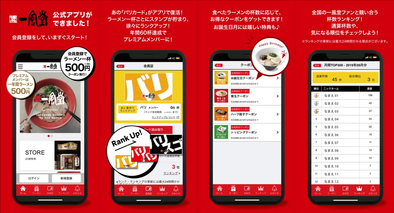 公式アプリ「博多 一風堂」