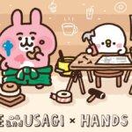 【始まってます!】人気キャラクターとハンズカフェの初コラボが実現 『カナヘイの小動物 ピスケ&うさぎ×ハンズカフェ』11月18日まで池袋店で期間限定オープン