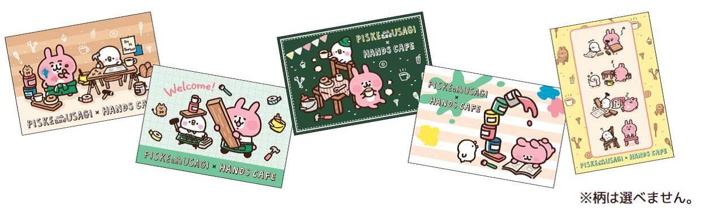 「オリジナルポストカード」デザインは全5種