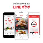 【拡大中】テイクアウトサービス「LINEポケオ」会員500万人突破!新たに「大戸屋ごはん処」、「串カツ田中」、「上島珈琲店」などの対応も開始。