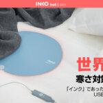 【世界初】INKO、インクで温めるシート型USBヒーター「Heating Mat Heal」発売。1mmの薄さで持ち運びが簡単&電磁波カットで安心。