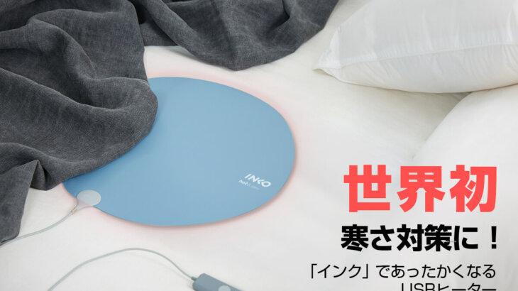 INKO Heating Mat Heal(インコ ヒーティングマット ヒール)