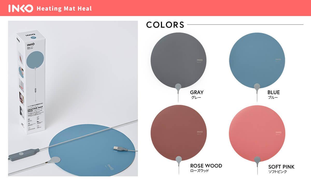 グレー、ブルー、ローズウッド、ソフトピンクの4色展開