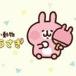 【開幕間近!】「卓球×カナヘイの小動物」コラボグッズを卓球ワールドカップ団体戦2019TOKYOほかで販売!