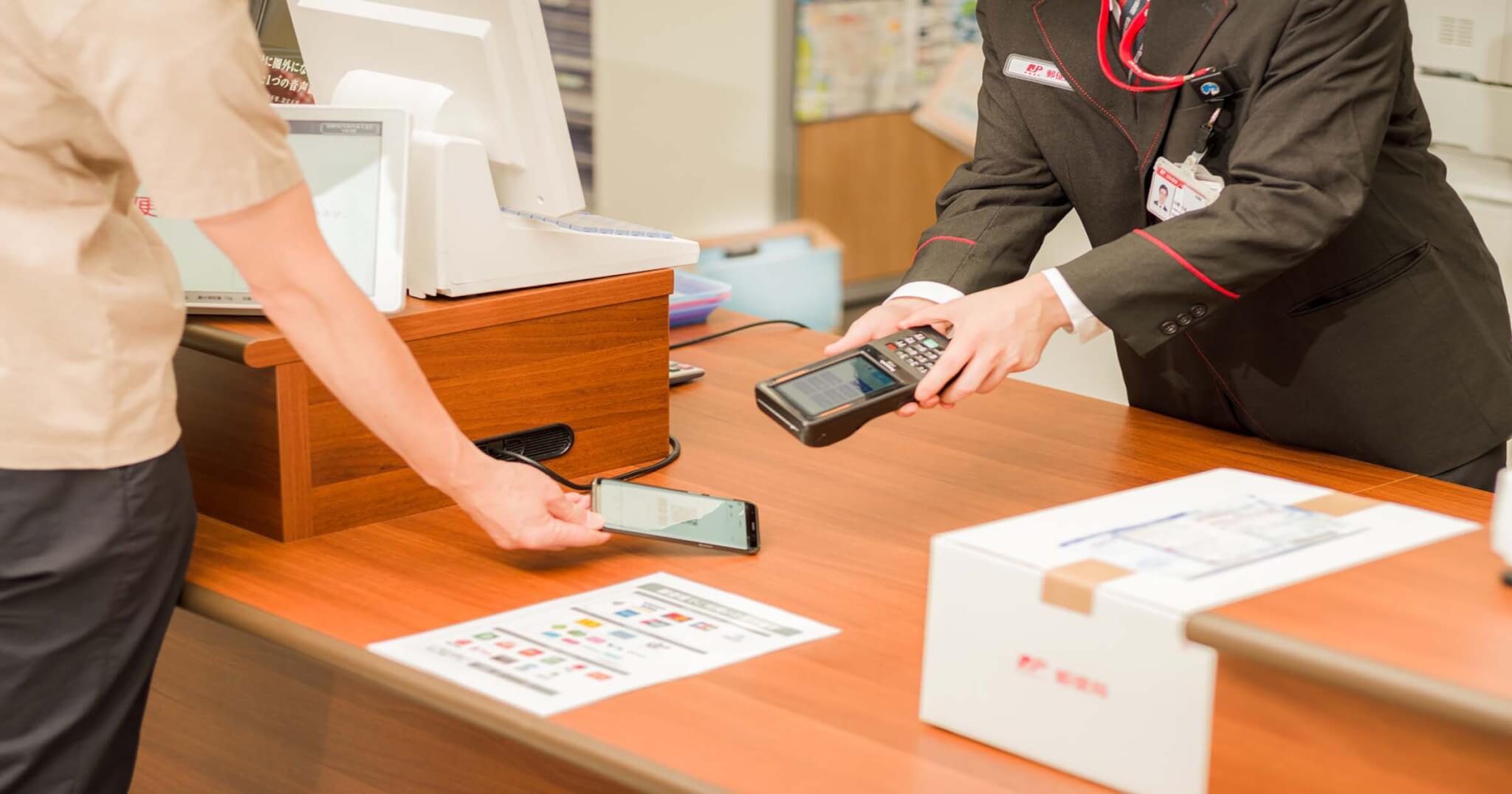 郵便局での支払いイメージ(画像提供:日本郵便株式会社)