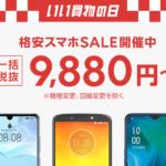 いい買物の日 格安スマホSALE開催中 一括税抜9,880円~