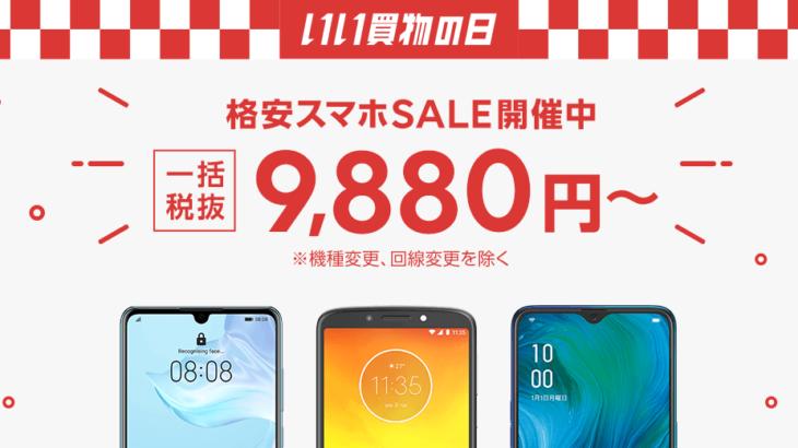 【LINEモバイル】11月11日は、「いい買物の日」!人気の格安スマホを最大1万円値引きで販売する、「2019 格安スマホ大感謝祭」開催中