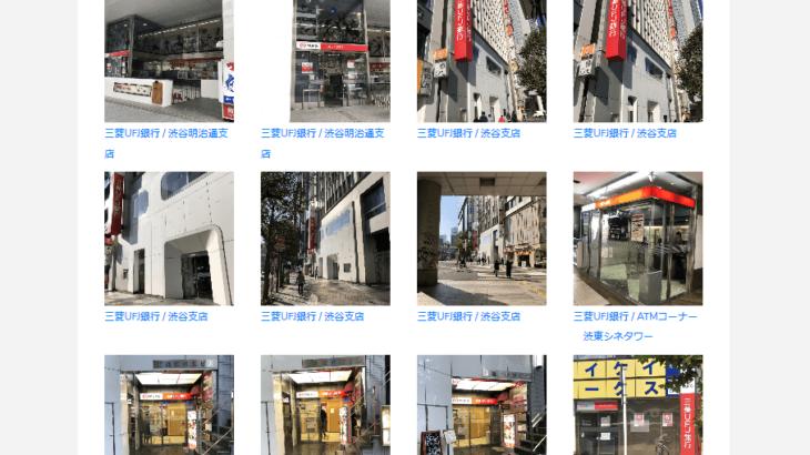 今なら画像投稿でAmazonギフト券5,000円プレゼント!近くのATMを検索できるサイト「近くのATM検索」。