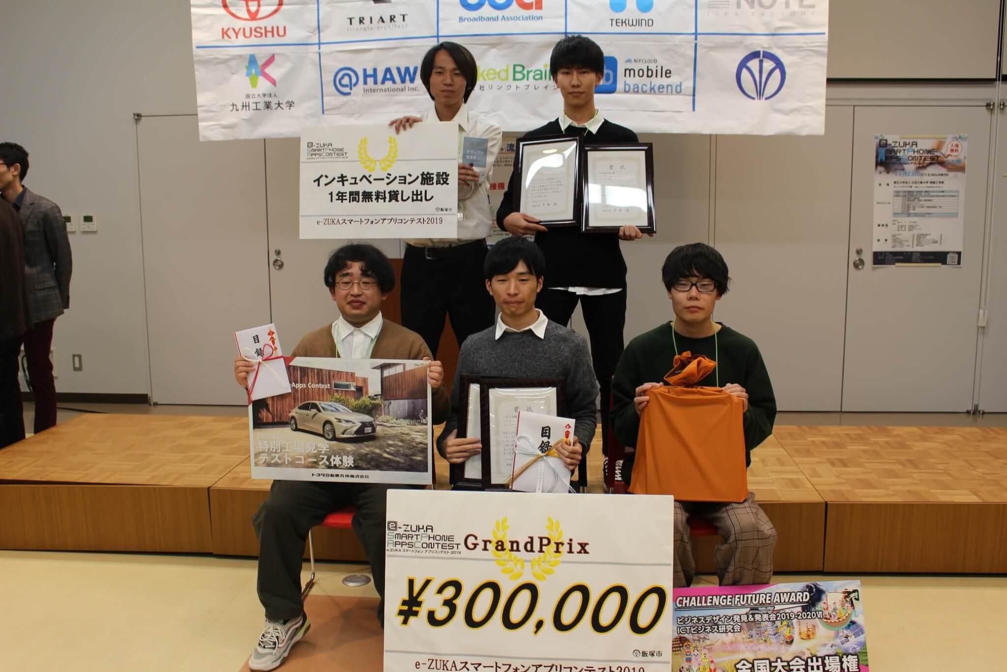 グランプリほか多数の企業賞を獲得したmindPump for Travelを開発した「燻製部」の皆さん