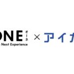 傘シェアリングサービス「アイカサ」、小田急電鉄の「ONE」と連携!小田急線26駅のアイカサスポットと併せてさらに便利に!