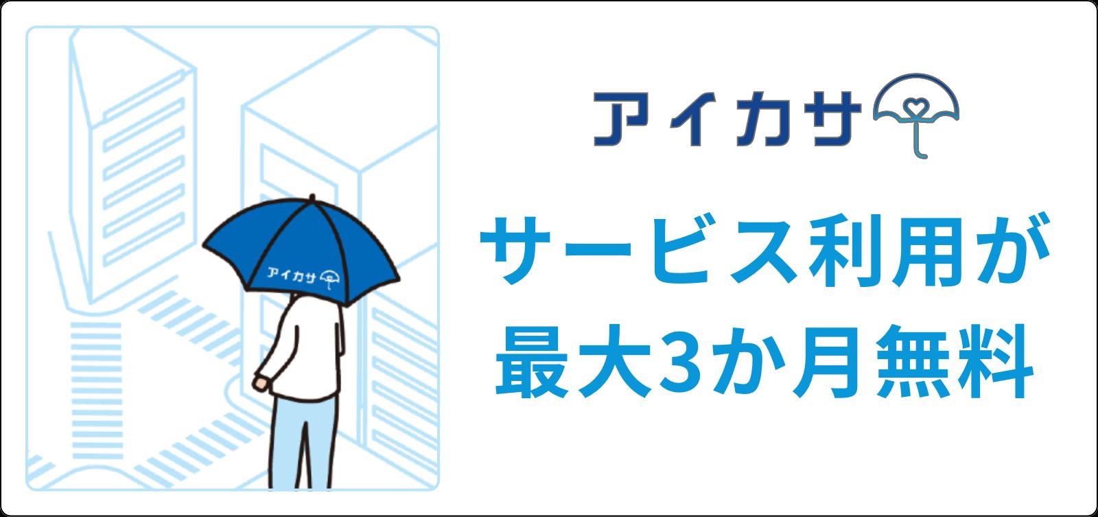 「アイカサ」サービスが無料!(最大3ヶ月間)