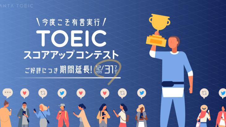 賞金総額最大100万円「TOEICスコアアップコンテスト」応募期間を年末まで延長!18日までならお得なプランも!