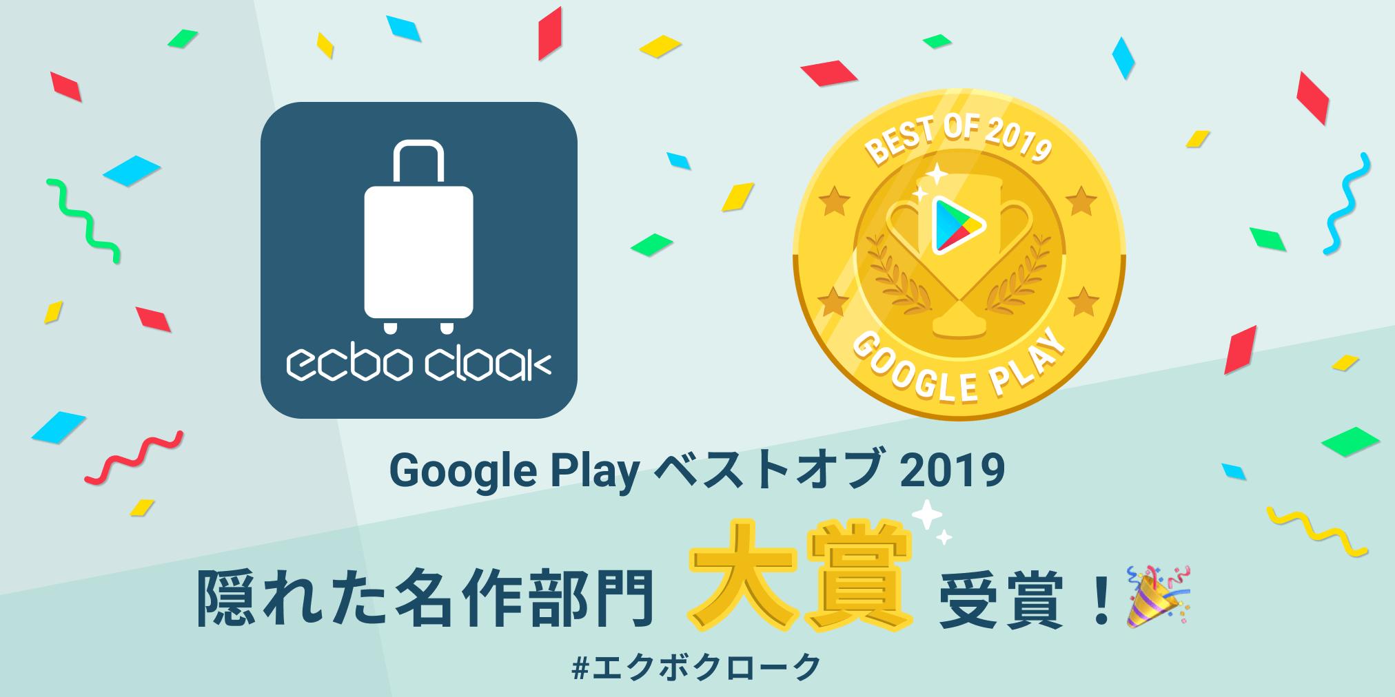Google Play ベストオブ 2019」隠れた名作部門にて大賞を受賞